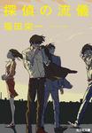 探偵の流儀-電子書籍