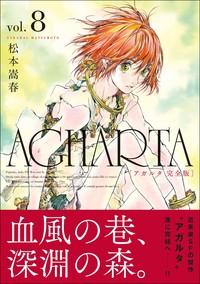 AGHARTA - アガルタ - 【完全版】 8巻