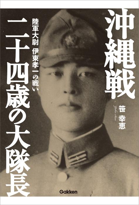 沖縄戦 二十四歳の大隊長 陸軍大尉 伊東孝一の戦い拡大写真