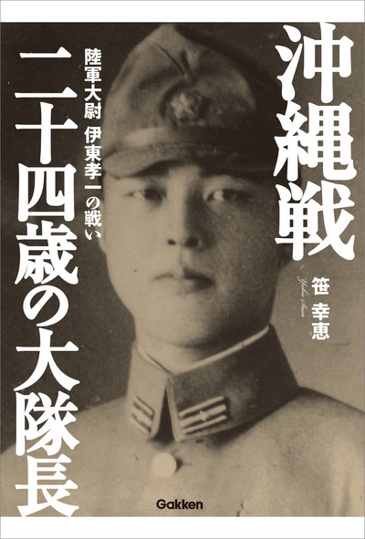 沖縄戦 二十四歳の大隊長 陸軍大尉 伊東孝一の戦い-電子書籍
