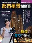 天体写真撮影テクニック 都市星景撮影術 比較明合成で撮る都会の星-電子書籍
