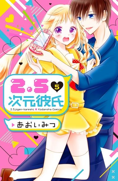 2.5次元彼氏(5)-電子書籍