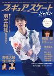 フィギュアスケートジャパン2014-2015-電子書籍
