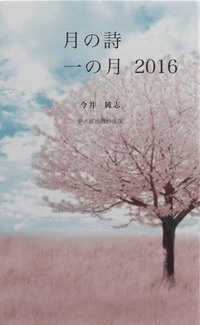 月の詩 一の月 2016