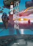 消滅の光輪 上 《司政官》シリーズ-電子書籍