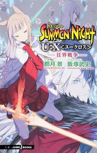 サモンナイト U:X〈ユークロス〉―狂界戦争―-電子書籍