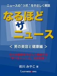 なるほど・ザ・ニュース<男の美容と健康編>-電子書籍
