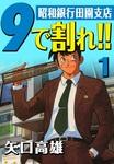 9で割れ!!―昭和銀行田園支店 (1)-電子書籍
