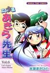 エン女医あきら先生 6巻-電子書籍