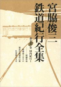 宮脇俊三鉄道紀行全集 第一巻 国内紀行I