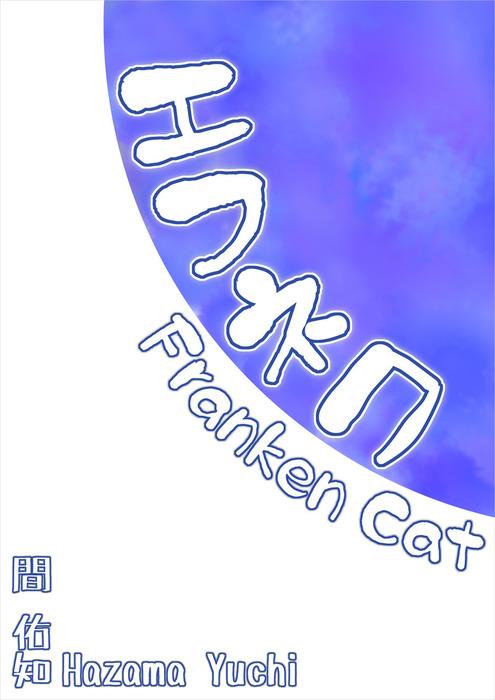 エフネコ-電子書籍-拡大画像