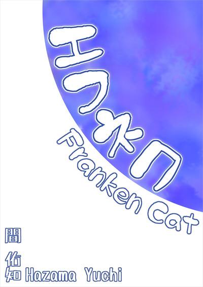 エフネコ-電子書籍