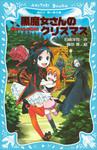 黒魔女さんが通る!! PART10 黒魔女さんのクリスマス-電子書籍