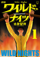 「ワイルド・ナイツ(アクションコミックス)」シリーズ