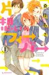 片想いフィーバー(1)-電子書籍