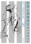 犯罪心理捜査官セバスチャン 下-電子書籍
