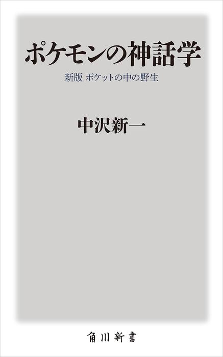ポケモンの神話学 新版 ポケットの中の野生-電子書籍-拡大画像