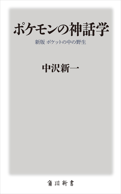 ポケモンの神話学 新版 ポケットの中の野生-電子書籍