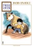 タイガーブックス 手塚治虫文庫全集(2)-電子書籍