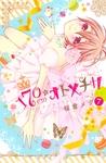 170cm★オトメチカ 分冊版(7)-電子書籍