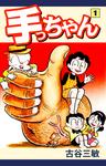 手っちゃん(1)-電子書籍