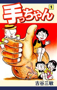 手っちゃん(1)