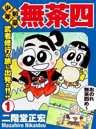 少年剣豪 無茶四 1巻-電子書籍
