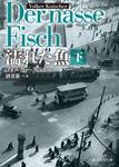 濡れた魚 下-電子書籍