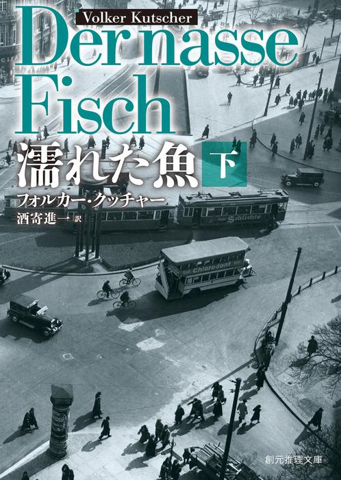 濡れた魚 下-電子書籍-拡大画像