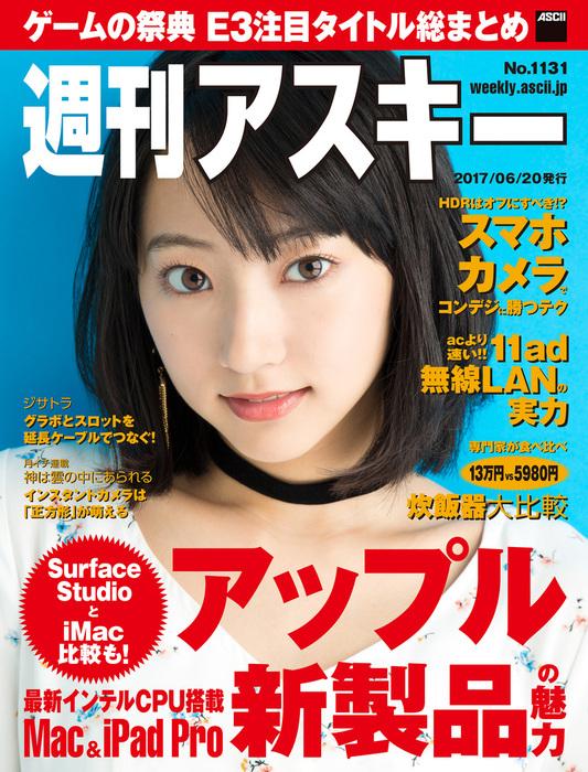 週刊アスキー No.1131 (2017年6月20日発行)-電子書籍-拡大画像