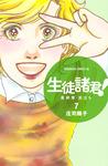 生徒諸君! 最終章・旅立ち(7)-電子書籍