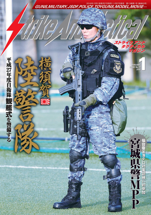 Strike And Tactical 2016年 1月号拡大写真