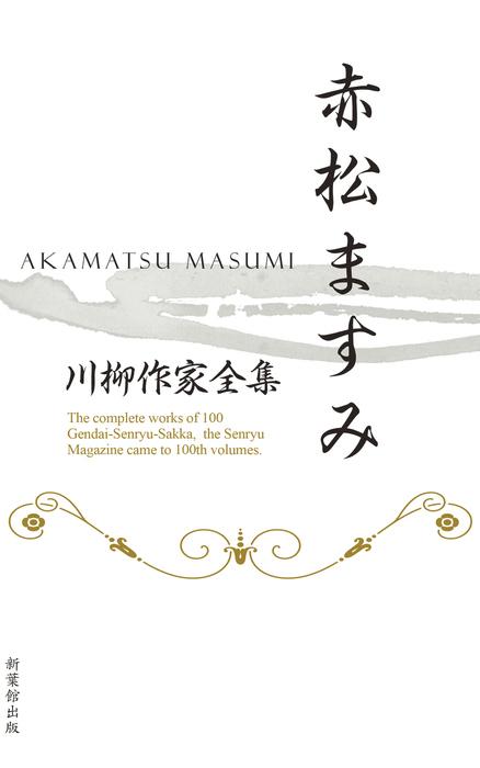 川柳作家全集 赤松ますみ-電子書籍-拡大画像