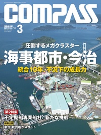 海事総合誌COMPASS2015年3月号 圧倒するメガクラスター 海事都市・今治 統合10年、不況下の成長力