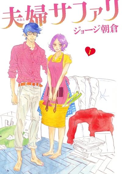 夫婦サファリ(1)-電子書籍