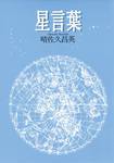 星言葉-電子書籍