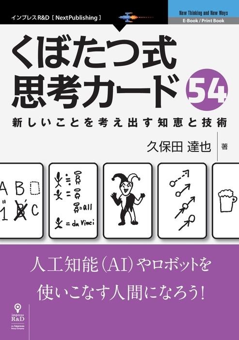 くぼたつ式思考カード54 新しいことを考え出す知恵と技術-電子書籍-拡大画像