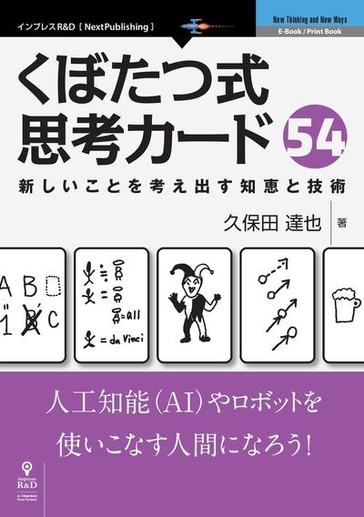 くぼたつ式思考カード54 新しいことを考え出す知恵と技術-電子書籍