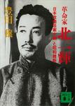 革命家・北一輝 「日本改造法案大綱」と昭和維新-電子書籍