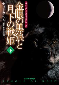 金眼の黒狼と月下の戦姫 下