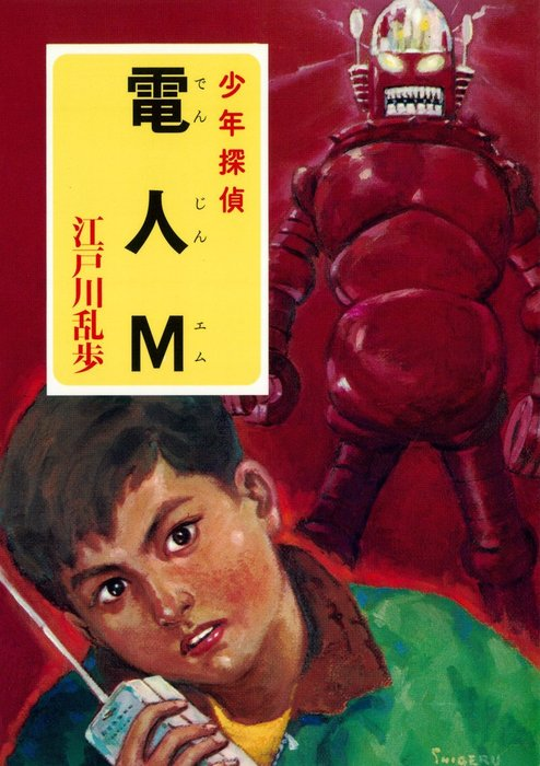 江戸川乱歩・少年探偵シリーズ(23) 電人M (ポプラ文庫クラシック)拡大写真