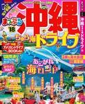 まっぷる 沖縄 ちゅら海ドライブ'18