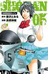 SHONANセブン 5-電子書籍
