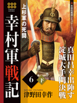 幸村軍戦記 6 下 上杉軍の死闘-電子書籍