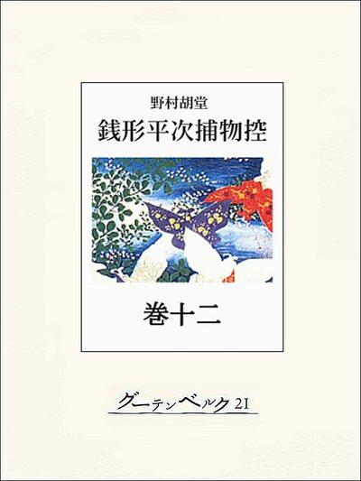 銭形平次捕物控 巻十二-電子書籍