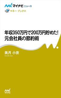 年収350万円で200万円貯めた! 元会社員の節約術-電子書籍