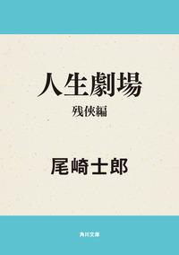 人生劇場 残侠編