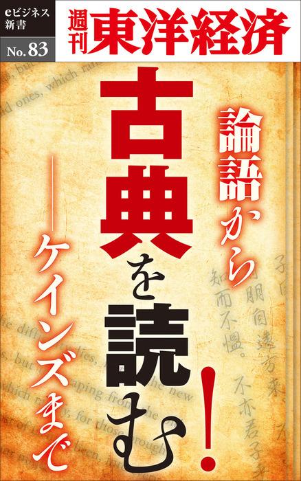 古典を読む!―週刊東洋経済eビジネス新書No.83-電子書籍-拡大画像