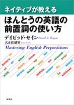 ネイティブが教える ほんとうの英語の前置詞の使い方-電子書籍