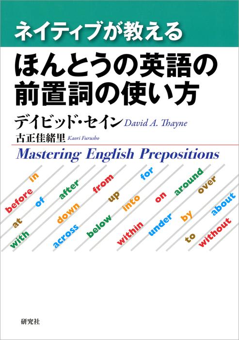 ネイティブが教える ほんとうの英語の前置詞の使い方拡大写真